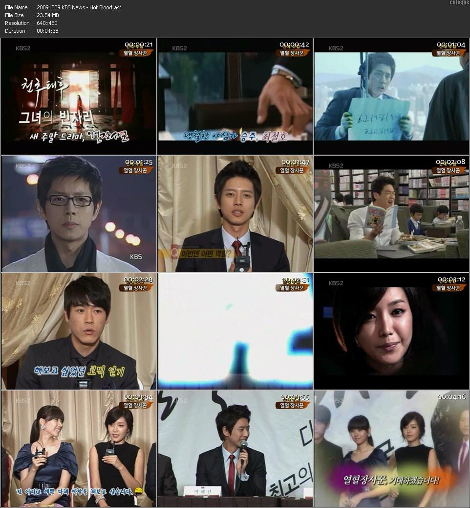 20091009-kbs-news-hot-blood-asf.jpg
